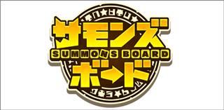 サモンズボード ブログ